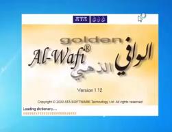 تحميل برنامج الترجمة الفورية الوافى الذهبى 2018 للاندرويد Golden Alwafi