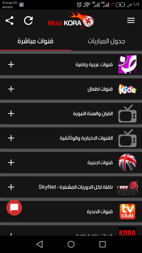 برنامج Mobi Kora اخر اصدار النسخة الجديدة 2019