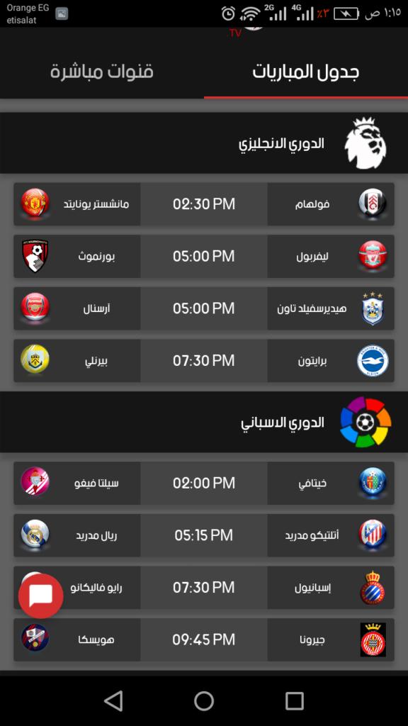 مشاهدة جميع المباريات العالمية والمحلية بث مباشر بدون تقطيع او تشفير