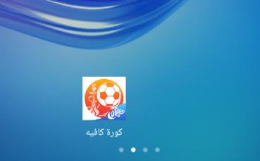 تحميل برنامج كورة كافيه Koora Cafe مشاهدة كأس العالم 2018 بث مباشر