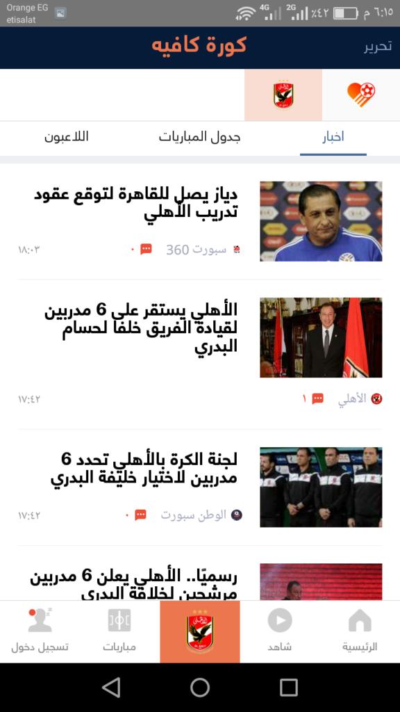 برنامج كورة كافيه لمشاهدة جميع المباريات فى العالم بث مباشر