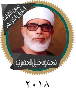تحميل برنامج المصحف الشريف بصوت الشيخ محمود خليل الحصرى بدون انترنت