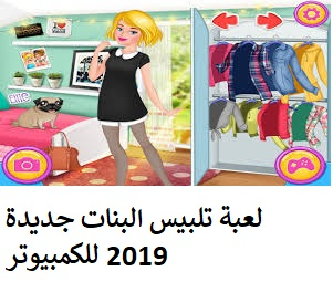 تحميل لعبة تلبيس البنات جديدة 2019 للكمبيوتر Fashion Season