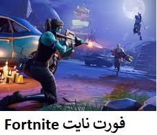 لعبة Fortnite تقوم بتحديث نفسها بأستمرار بدون تدخل منك