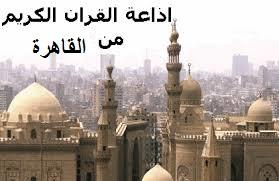 اذاعة القرأن الكريم من القاهرة بث مباشر mp3 اون لاين