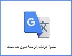 تحميل برنامج ترجمة جوجل بدون انترنت للكمبيوتر