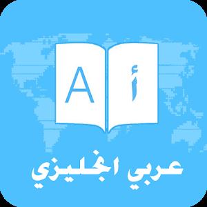 تحميل برنامج القاموس عربى انجليزى بدون نت الناطق للاندرويد