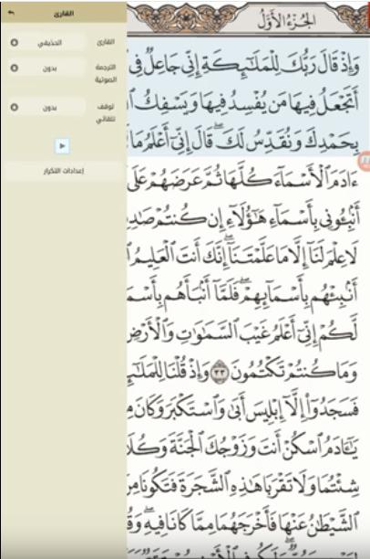 تحميل برنامج ايات Ayat يعمل بدون نت