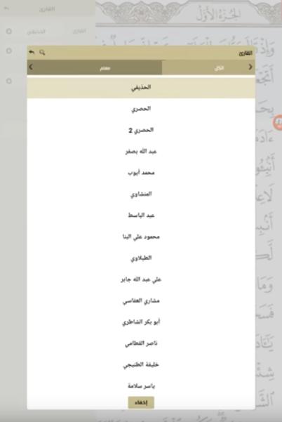 تحميل برنامج ايات Ayat الذى يحمل الكثير من القراء المشهورين