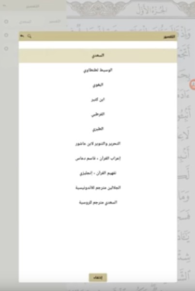 تحميل برنامج ايات Ayat الذى يحمل الكثير من المفسرين المشهورين فى العالم الاسلامى