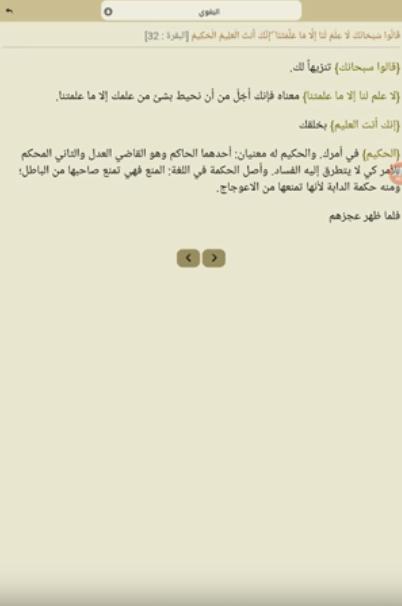 تحميل برنامج ايات Ayat الذى يفسر القرأن الكريم بصورة رائعة