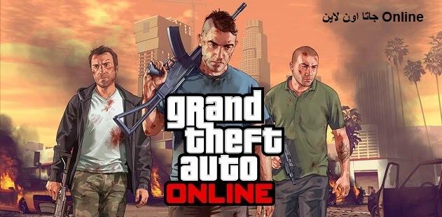تحميل لعبة جاتا اون لاين Gta Online الجديدة برابط واحد للكمبيوتر