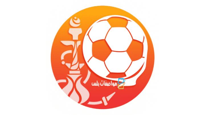تحميل برنامج كورة كافيه Koora Cafe مشاهدة كأس العالم 2019 بث مباشر