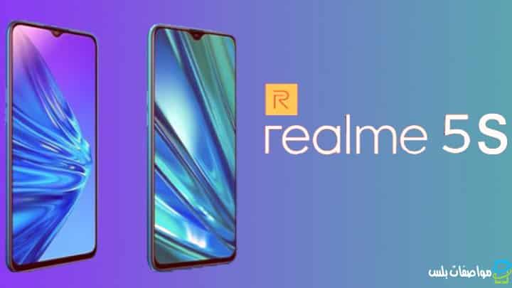ريلمى يعلن عن الهاتف Realme 5s ويأتى بالكاميرا رباعية 20 نوفمبر