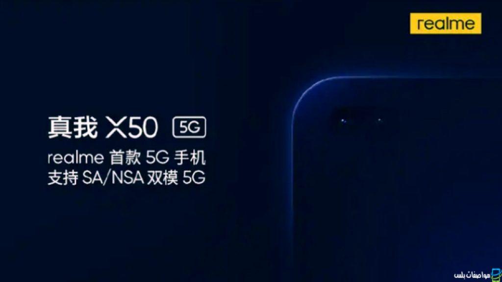 مواصفات وسعر Realme X50 Lite 5G