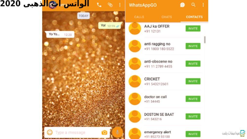 تحميل برنامج 2020 WhatsApp Gold الواتس اب الذهبى 2020 اخر اصدار مجانا