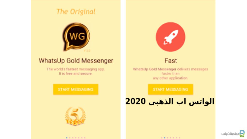 عيوب برنامج اواتس اب الذهبى اخر اصدار 2020