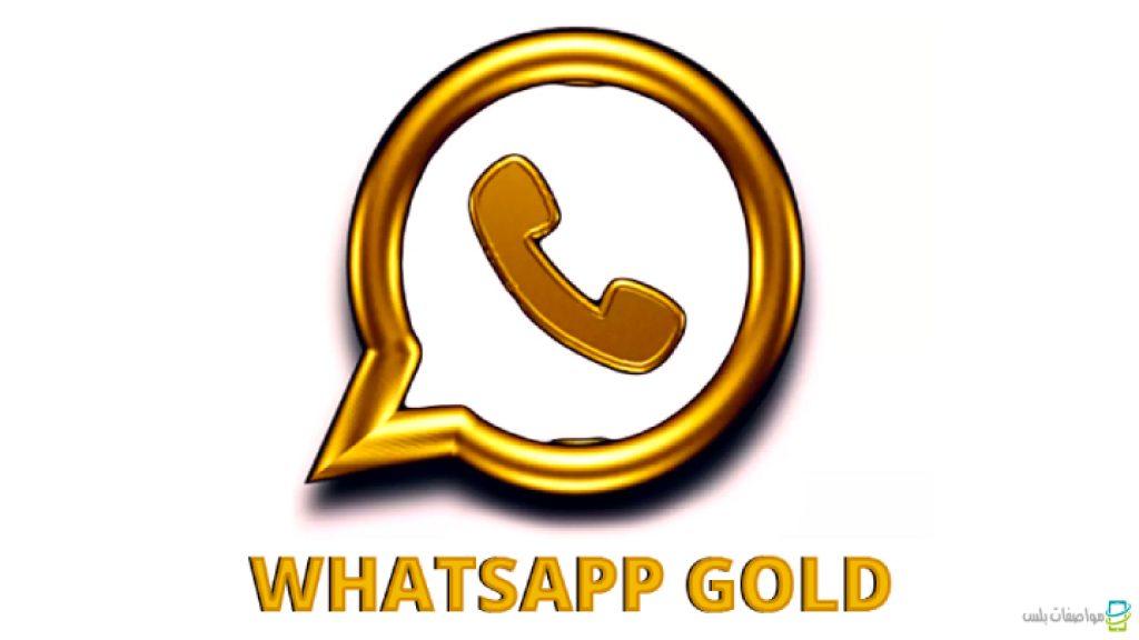 مميزات برنامج 2020 WhatsApp Gold الجديد