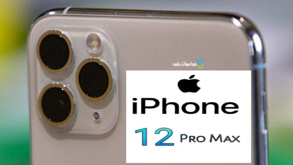 مميزات ابل ايفون 12 برو ماكس