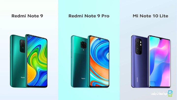 أعلنت شركة شاومى عن مواصفات هاتف Redmi Note 9 و Mi Note 10 Lite