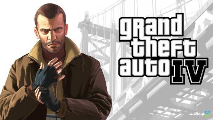 تحميل لعبة القتال والاكشن للكمبيوتر GTA IV مجانا برابط سريع