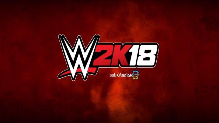 تحميل لعبة Wwe 2018 المصارعة الحرة 2018 للكمبيوتر