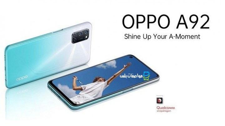 اعلان رسمي عن OPPO A92 بكاميرا رباعية وبطارية عملاقة