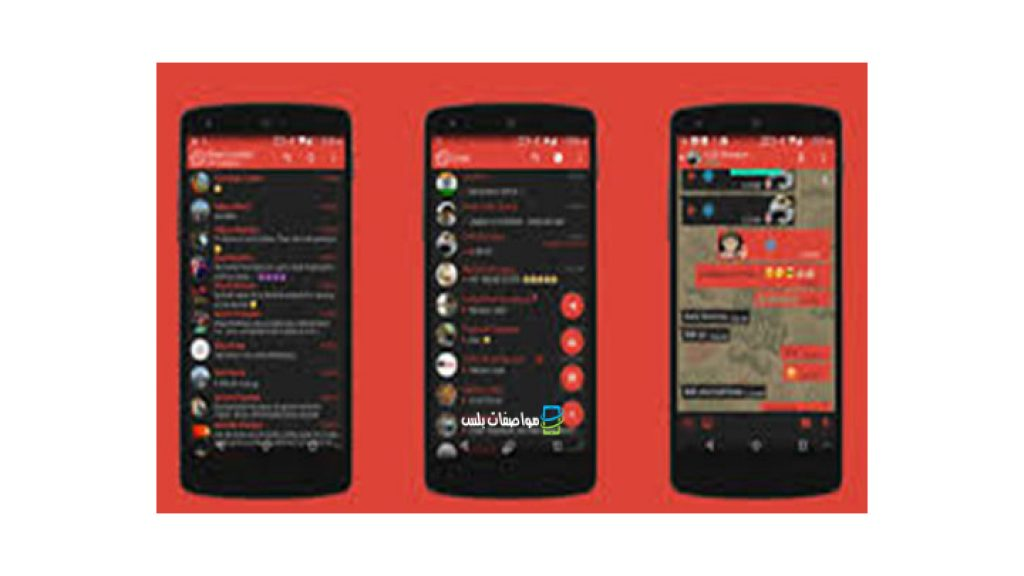 تحميل برنامج واتس اب الاحمر 2020 الجديد مجانا WhatsApp Plus Red