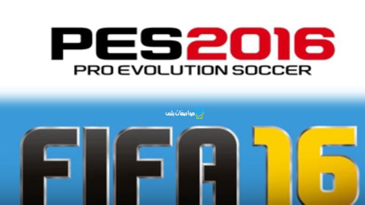 تحميل لعبة فيفا 2016 للكمبيوتر