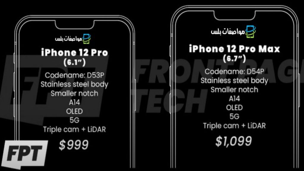 iPhone 12 Pro و iPhone 11 Pro Max