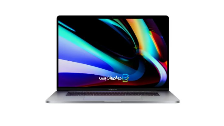 كشف النقاب عن جهاز جديد لشركة Apple MacBook Pro Apple