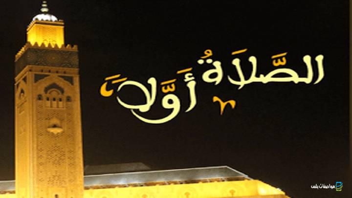 تحميل برنامج الصلاة أولا Salaat First للتذكير بأوقات الصلاة