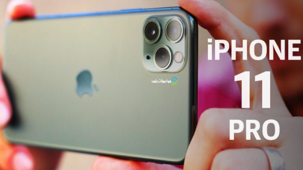 شكل موبايل Apple iPhone 11 Pro Max