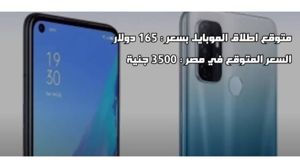 سعر المتوقع Oppo A53 2020