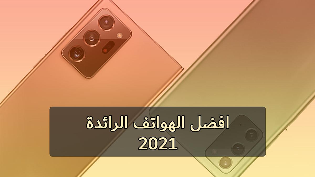 افضل الموبايلات الرائدة 2021