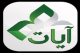تحميل برنامج القرأن الكريم بدون نت للاندرويد Ayat