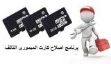 تحميل برنامج اصلاح كارت الميمورى التالف SD Card للاندرويد
