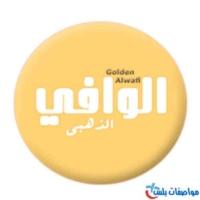 تحميل برنامج الترجمة الفورية الوافى الذهبى 2020 للاندرويد والكمبيوتر Golden Alwafi