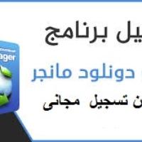 تنزيل برنامج انترنت داونلود مانجر مجانى بدون تسجيل مجانى IDM free