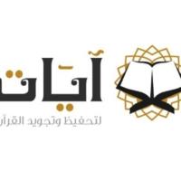 تحميل برنامج ايات Ayat للاندرويد و الكمبيوتر اخر اصدار 2020