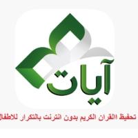 تحميل برنامج تحفيظ القران الكريم بدون انترنت بالتكرار للاطفال والكبار