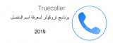 تحميل برنامج تروكولر لمعرفة اسم المتصل للكمبيوتر والاندرويد TrueCaller