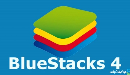 برنامج تشغيل التطبيقات الاندرويد على الكمبيوتر بلوستاك 2020 Blue Stacks اخر اصدار