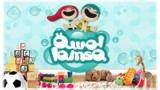 تحميل تطبيق لمسة Lamsa مجانا للاندرويد 2020