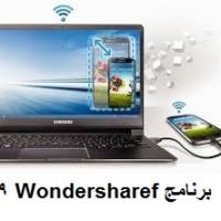 برنامج عرض شاشة أجهزة الأندرويد على الكمبيوتر والتحكم بها Wondershare