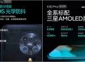 بيع هاتف Redmi K30 Pro عبر الإنترنت ويتميز بمعالج Snapdragon 865