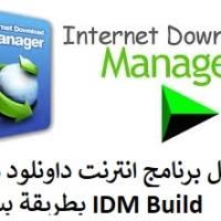 تفعيل برنامج انترنت داونلود مانچر بطريقة بسيطة IDM Build 3 2019