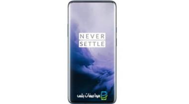 هاتف OnePlus 7 Pro 5G متوفر الان فى بعض المتاجر