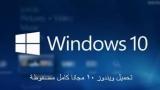 تحميل ويندوز 10 مجانا كامل مضغوطة download windows 10