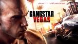 تحميل لعبة Gangstar Vegas 4 للكمبيوتر بحجم صغير مجانا جانجستر فيغاس 4